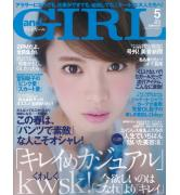 and GIRL5月号
